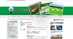 【タイ(バンコク,パタヤ)ゴルフ キャンネット】様のサイトを改善いたしました。