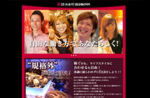 【株式会社浜倉的商店製作所】様の求人特設サイトを作成いたしました。