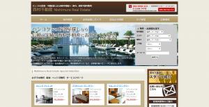 【西村不動産】様のサイトを改善いたしました。